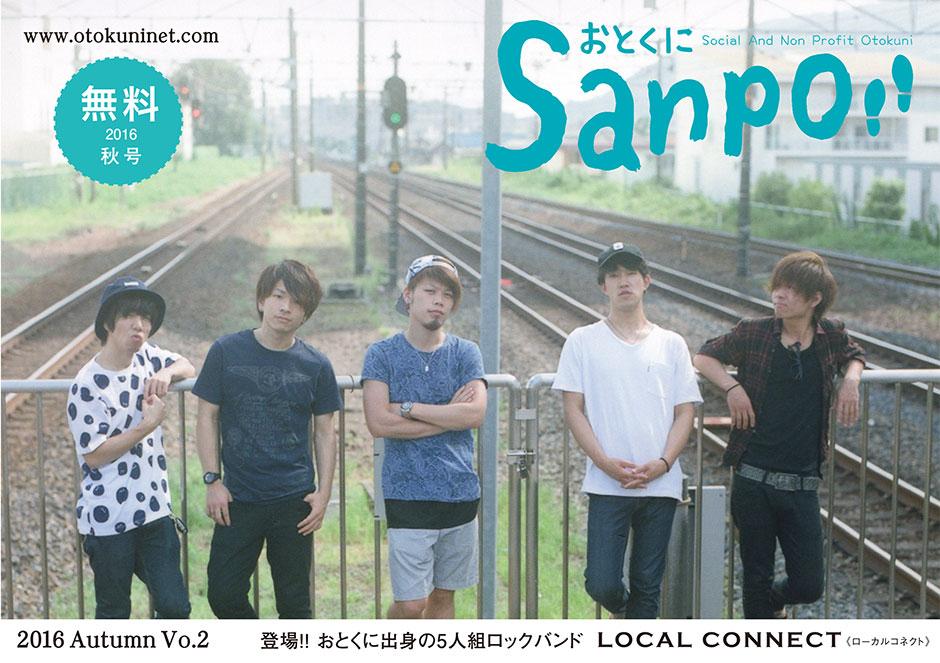 おとくにSanpo 創刊号 2016年10/1 秋号