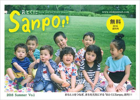 2016.07.01 発行 おとくにSanpo vol.1のご紹介