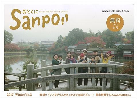 2017.1.1 発行 おとくにSanpo vol.3のご紹介