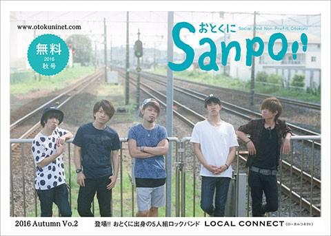 2016.10.01 発行 おとくにSanpo vol.2のご紹介