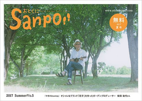 2017.7.1 発行 おとくにSanpo vol.5のご紹介