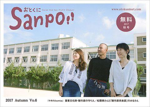 2017.10.1発行 おとくにSanpo vol.6のご紹介