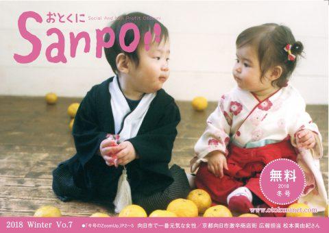 2018.01.01発行 おとくにSanpo vol.7のご紹介