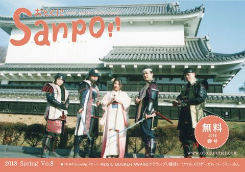 2018.04.01発行 おとくにSanpo vol.8のご紹介