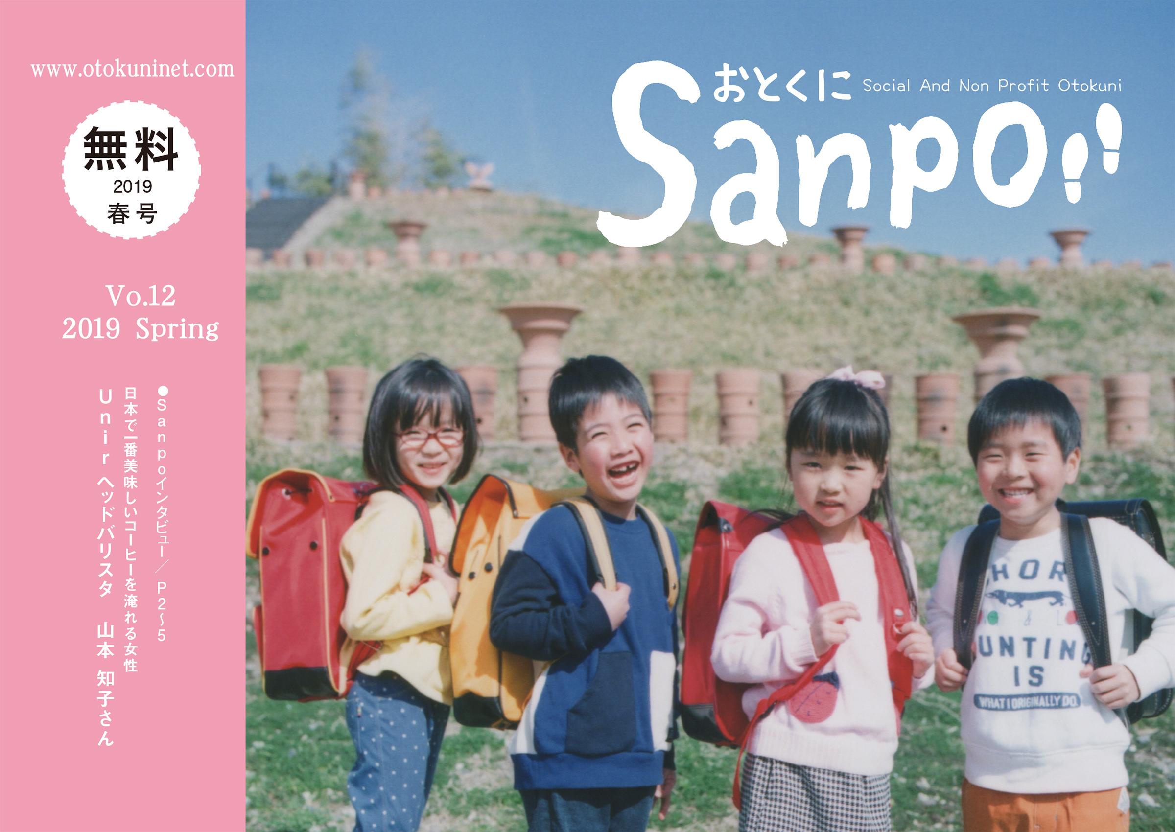 おとくにSanpo 2019年04/01 春号