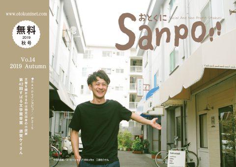2019.10.01発行 おとくにSanpo vol.14のご紹介