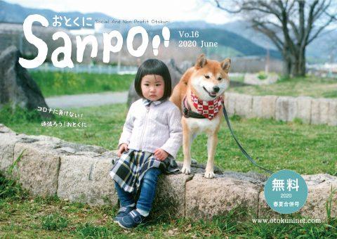 2020.07.01発行 おとくにSanpo vol.16のご紹介